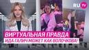 Ида Галич может как Волочкова!