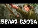 Белая вдова Военный фильм про ведьму снайпера