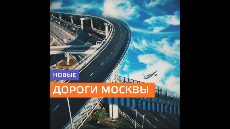 Строительство путепровода в районе станции МЦК «Андроновка» – Москва 24