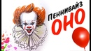 Рисунок Пеннивайза / Drawing Pennywise the Dancing Clown