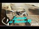 Дальняк на спортивном мотоцикле Yamaha R1 Ямаха р1