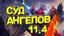Суд ангелов 11-4 | Меч и Магия.Герои:Эра хаоса | Trial of Angels 11-4 Heroes Era of Chaos | DeadEvil