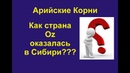 The Wizard of Oz родом из Сибири (Азии)? Где находится страна Оз? Арийские корни 02