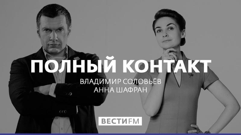В Крыму есть портал в иное измерение... * Полный контакт с Владимиром Соловьевым (24.10.19)
