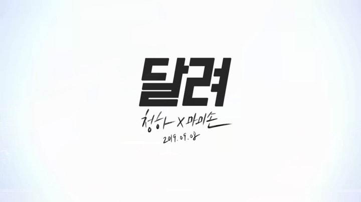 "JTBC 서울마라톤 공식 인스타그램 on Instagram: "". 2019 JTBC 서울 마라톤 테마송 달려 COMING SOON ✨ . 청54616"
