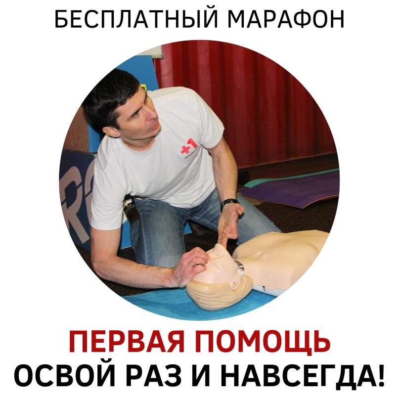 1600 заявок по 37 руб. на онлайн-марафон по первой помощи, изображение №16