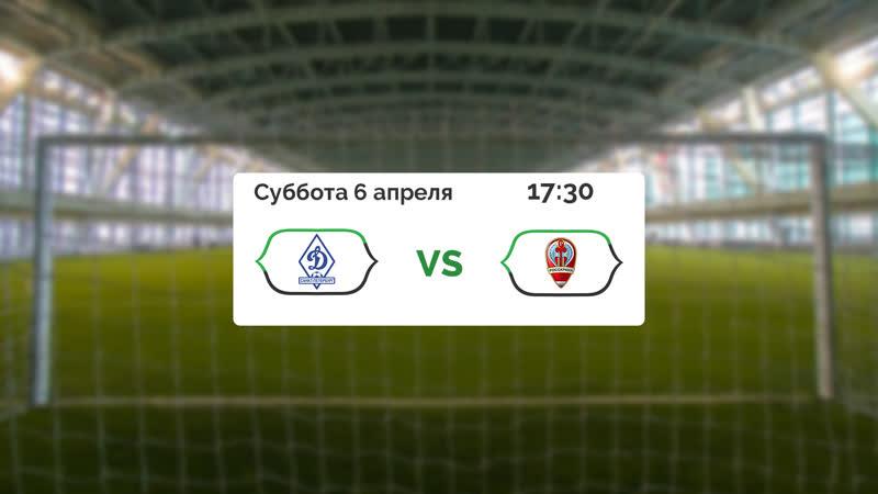 Динамо 86 vs РосОхрана. Online-трансляция