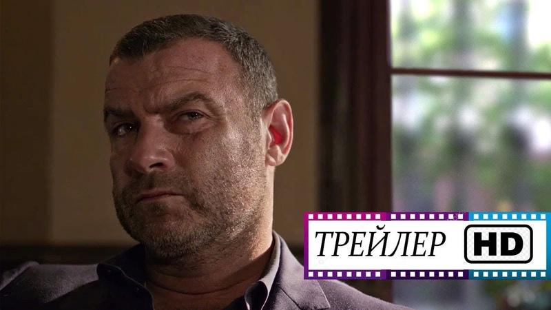 Рэй Донован 7 Сезон Русский трейлер HD Сериал 2019