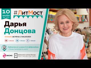 #ЛитМост: Встреча с Дарьей Донцовой в честь 20-летия выхода первой книги про Дашу Васильеву