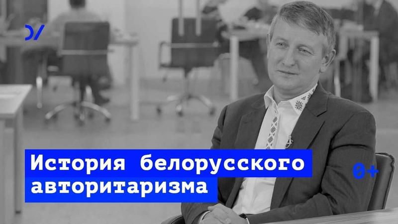 Краткая история белорусского авторитаризма Ярослав Романчук