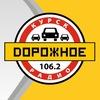 Дорожное радио Курск [Официальное сообщество]