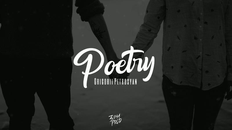 Григорий Петросян - Человек, не теряй человека (Design × Sound ZIMV.)