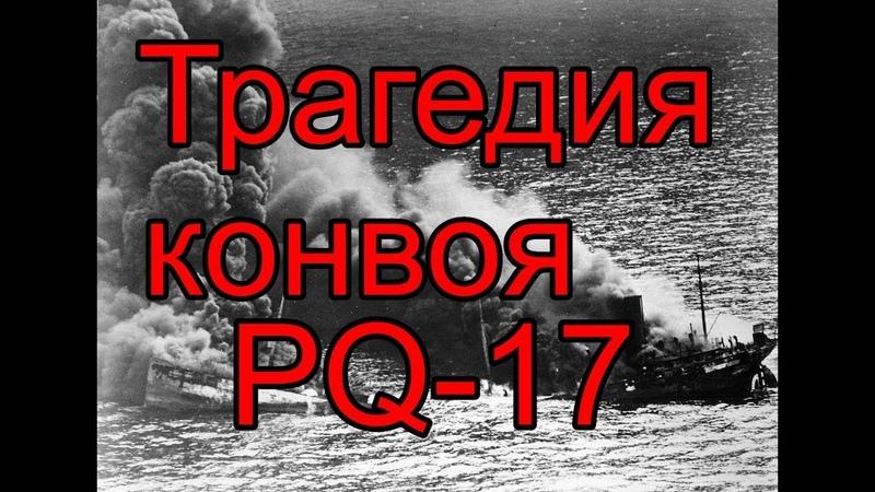 КОНВОЙ PQ 17 ПРЕДАТЕЛЬСТВО СОЮЗНИКОВ АУДИО РАССКАЗ