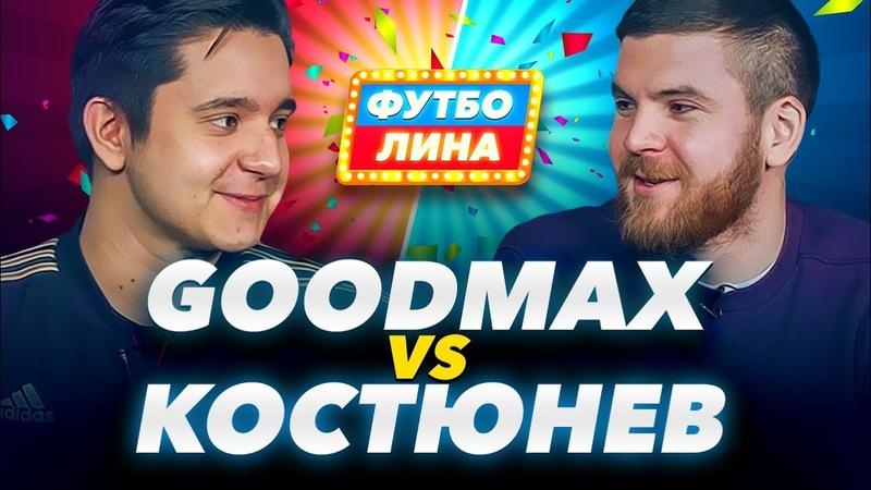 GOODMAX х КОСТЮНЕВ ФУТБОЛИНА 3