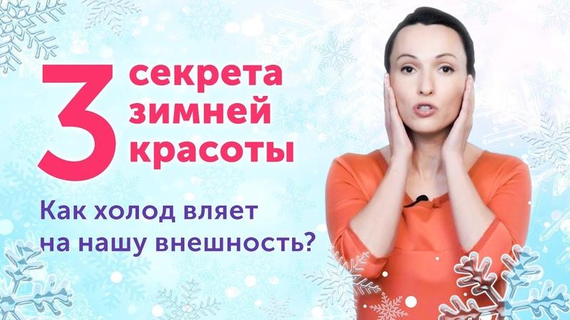 3 секрета зимней красоты Чем опасен холод