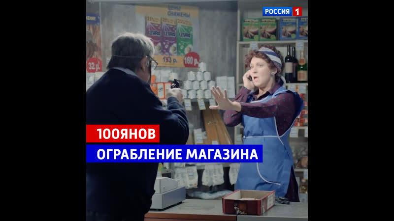 Скетч ограбление продуктового магазина. Шоу «100янов» — Россия 1