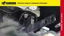 Toyota Rav 4 2016 монтаж защиты переднего бампера