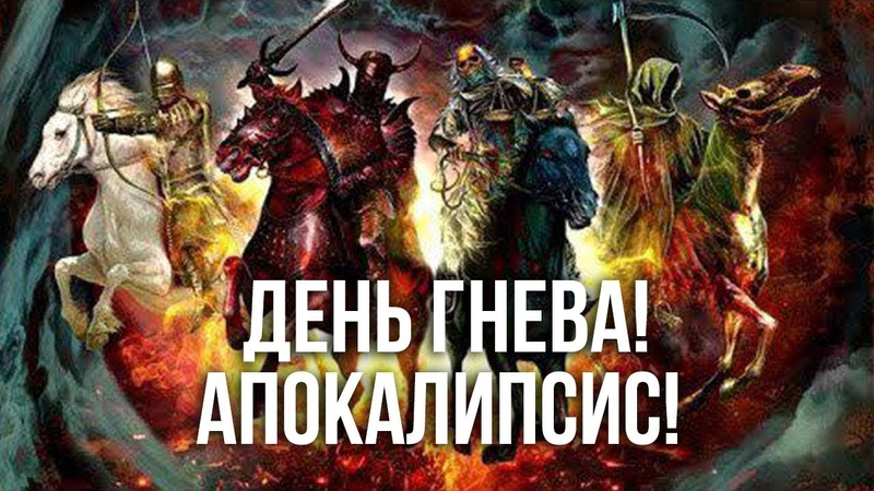 ДЕНЬ ГНЕВА АПОКАЛИПСИС Салтаненко смотреть онлайн без регистрации