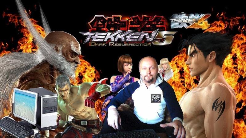 Sony Playstation 2 Tekken 5 от Company Namco Игра моего детства Вячеслав