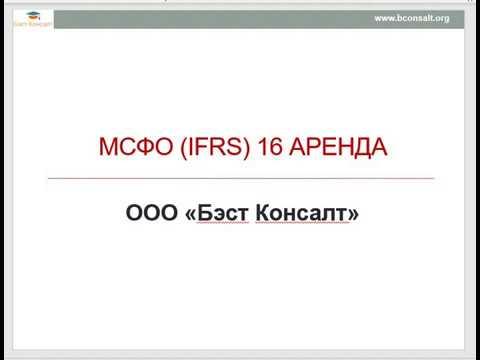 МСФО IFRS 16 Аренда Часть 3