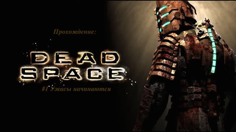 Прохождение Dead Space 1 Ужасы начинаются