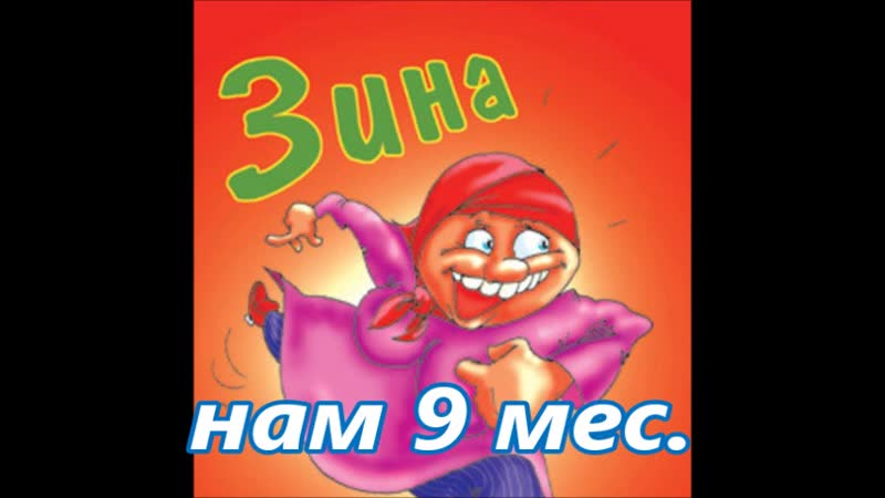 зина 9 мес