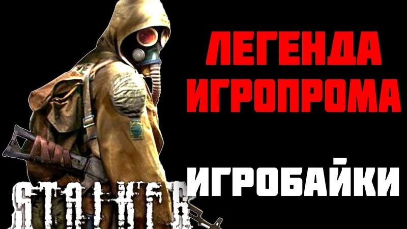 Игробайки 5 - Сталкер ЛЕГЕНДА ИГРОПРОМА