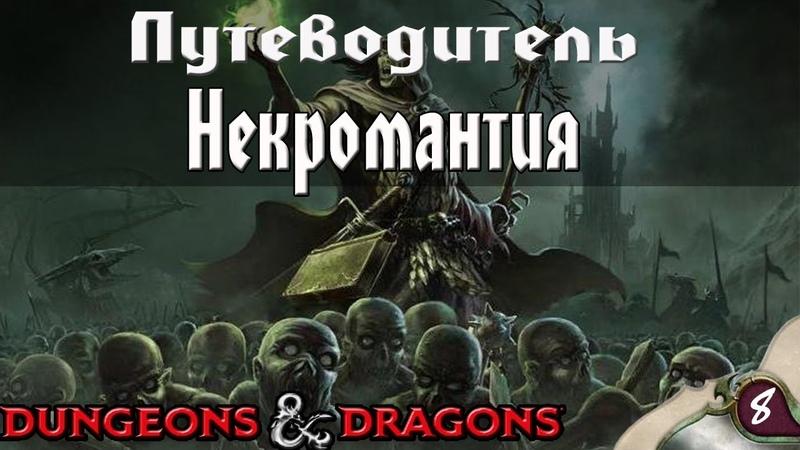 Dungeons Dragons | Lore DD | Некромантия