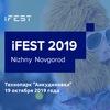 iFest - фестиваль для настоящих программистов