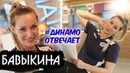 Динамо Отвечает Анастасия Бавыкина Dinamo is answering Anastasia Bavykina