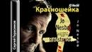 Несбё Ю_ХХ.03.Красношейка_Герасимов С_аудиокнига,детектив,триллер,2014,4-7