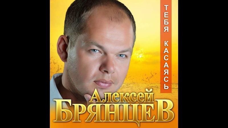 Алексей Брянцев - Тебя касаясьПРЕМЬЕРА 2019