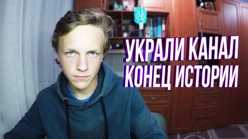 УКРАЛИ КАНАЛ КОНЕЦ ИСТОРИИ Ваня Кузнецов Chop