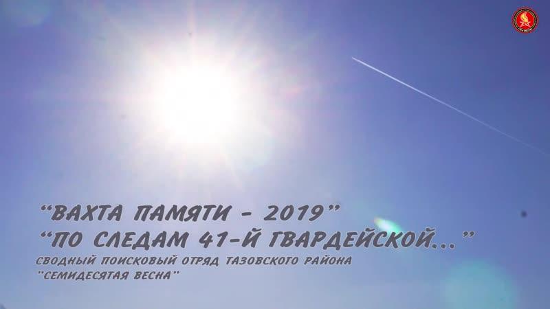 ВАХТА ПАМЯТИ 2019 по следам 41-й Гвардейской