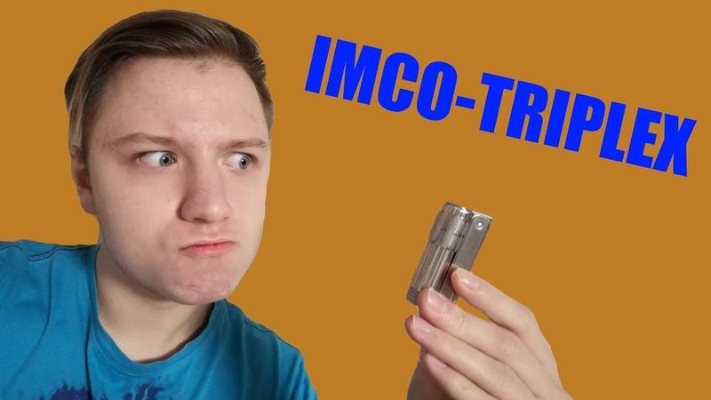 Крайне увлекательная распаковка зажигалки IMCO-TRIPLEX ||| МАТЮКИ ТОЖЕ В КАДРЕ|||