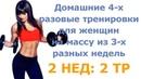 Домашние 4 х разовые тренировки для женщин на массу из 3 х разных недель 2 нед 2 тр
