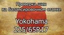 Проверка на балансировочном станке шин Yokohama Geolandar 225/65R17