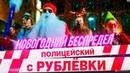 Новогодний беспредел полицейский с рублевки 2019 смотреть онлайн