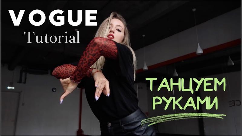 ТАНЦУЕМ РУКАМИ - VOGUE DANCE TUTORIAL
