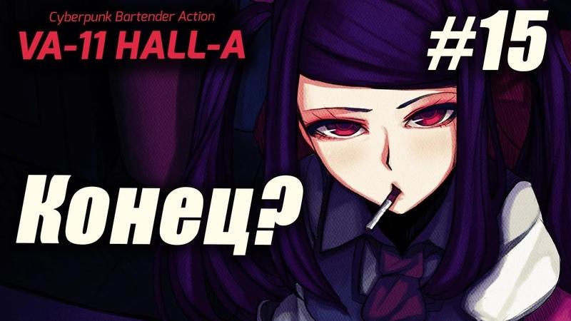 VA-11 Hall-A: Cyberpunk Bartender Action 15 - Вальгалла спасает души!