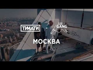 Удаленное видео: Тимати x GUF - Москва