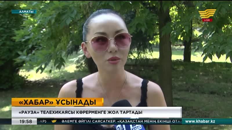«Хабар»_арнасы_«Рауза»_телехикаясын_ұсынады