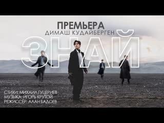 Димаш Кудайберген  Знай I клип #vqmusic (Dimash Kudaibergen)