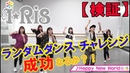 «i☆Ris 5th Live Tour 2019 ~FEVER~»: Random Dance Challenge!