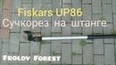 Обзор сучкореза на штанге UP86 Fiskars Фискарс ✂