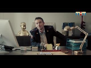 """""""Полицейский с Рублевки"""" прямо сейчас на ТНТ"""