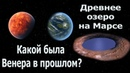 Древнее Озеро на Марсе На Венере была Жизнь Переселение людей на Экзопланету