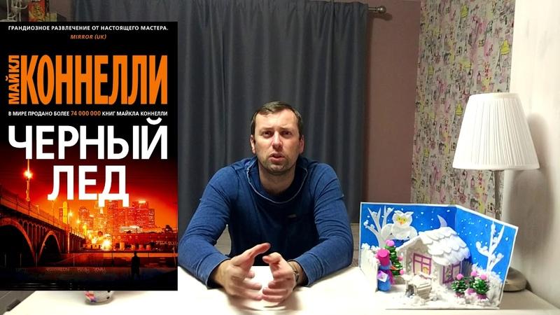 ЧЕРНЫЙ ЛЕД Майкл Коннелли ДЕТЕКТИВ Гарри Босх