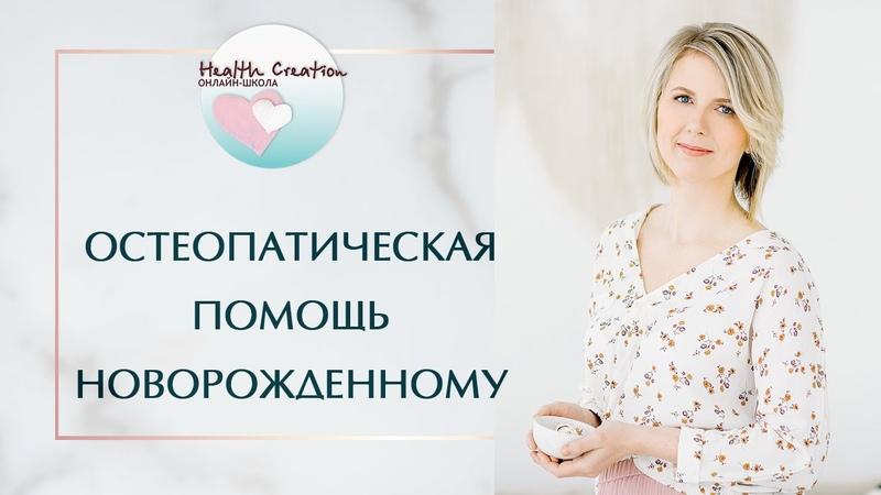 Остеопатическая помощь новорожденному кому зачем и когда нужна остеопатическая коррекция