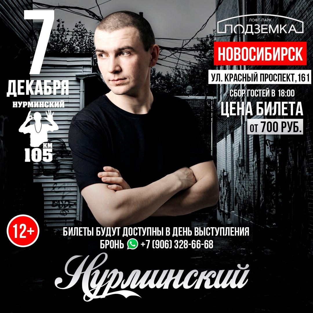 Афиша Нурминский / НОВОСИБИРСК / 7 декабря